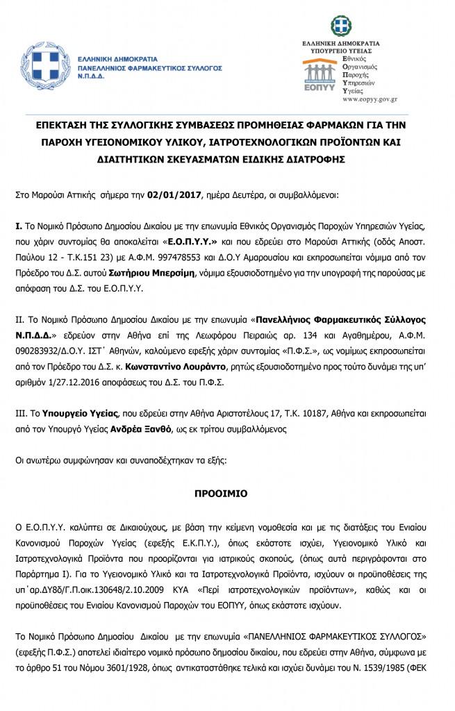 Σύμβαση-Παροχής-Υγειονομικού-Υλικού-και-Ιατροτεχνολογικών-Προϊόντων-ΠΦΣ---ΕΟΠΥΥ_02_01_2017-1